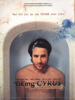 Being Cyrus poster